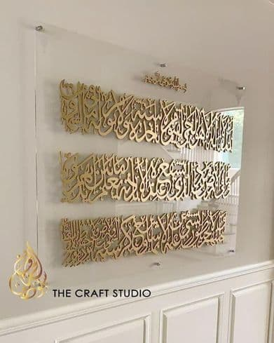 Ayatul Kursi Plexiglass Wall Art