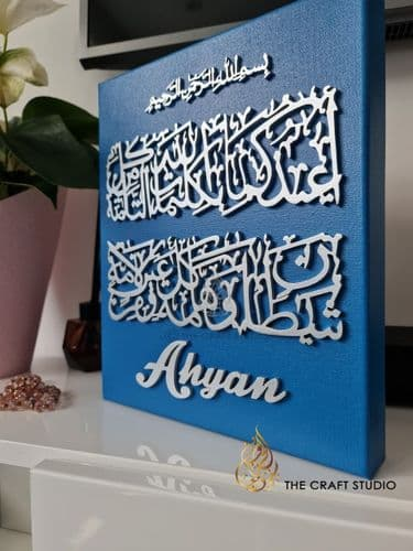 Luxurious Personalised Islamic Muslim Gift for Baby & Child.  Dua (prayer) for Protection.