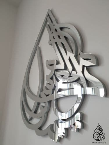 Verily with Hardship Comes Ease Mirror Finish Islamic Wall Art